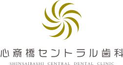 心斎橋セントラル歯科 NEWS
